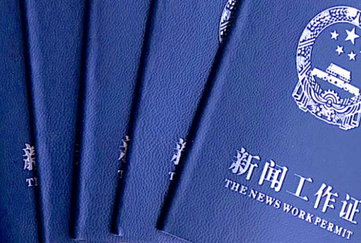 Test lojalnosti za kineske novinare