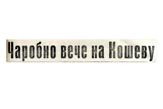 FK Željezničar: Bolja prošlost