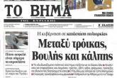 Grčka: Gašenje najstarijih novina